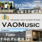 宝塚すみれ音楽院のブログです。