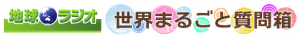 ChikyuRadio