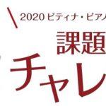 【2020コンペ課題曲チャレンジ】に参加しました。