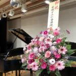 【ピアノ発表会2020開催しました】