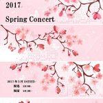 春の発表会≪Spring Concert 2017≫